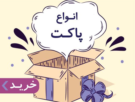 خرید پاکت - خرید پاکت ملخی - خرید پاکت حباب دار - پارسا پخش